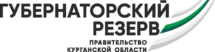Губернаторский резерв Правительства Курганской области